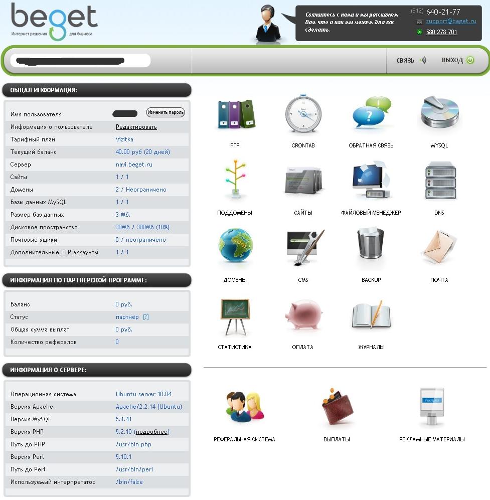 Бегет- админ панель хотстинга