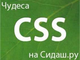 CSS: тень текста