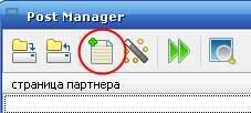 Проверяем ссылки с помощью Post manager