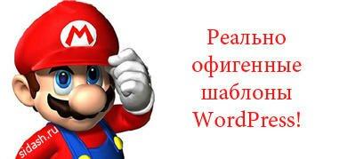 Классные темы WordPress!