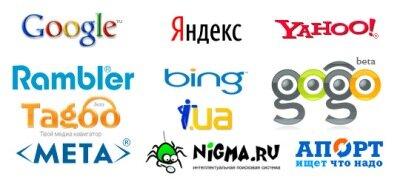 Все популярные поисковые системы мира