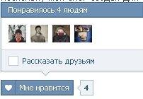 кнопка Вконтакте мне нравится