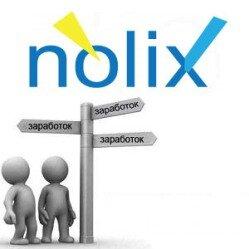 Nolix – легкий заработок для вебмастера