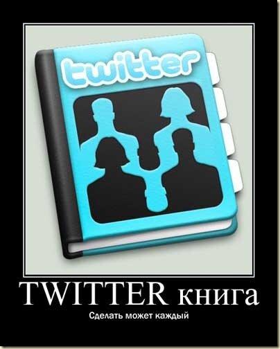 Твиттер книга