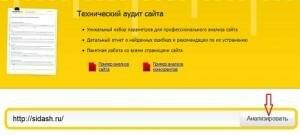 Rooletka - технический аудит