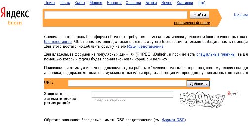 Регистрация в Яндекс.Поиске по блогам