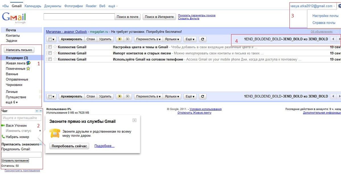 знакомство с почтой gmail
