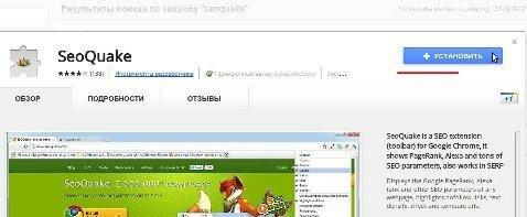 SeoQuake - сео плагин для гугл хром