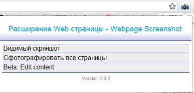Webpage Screenshot - расширения google chrome для скриншотов страницы