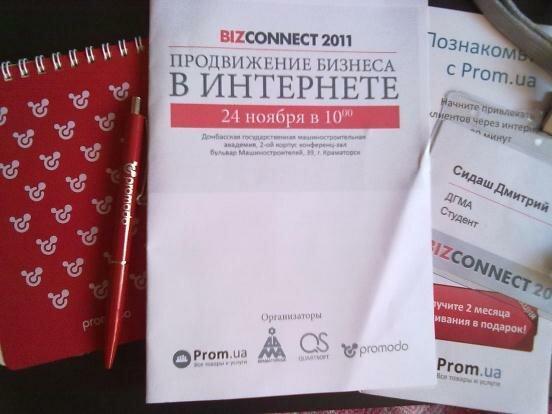 BizConnect 2011 в Краматорске
