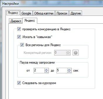 Amazing Niche Finder - настройки для Яндекса