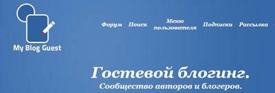 MyBlogGuest.ru - гостевой блоггинг