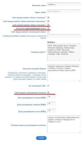turbolink - бесплатный обмен ссылками и статьями