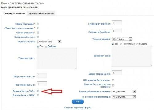 turbolink настройки поиска сайтов для обмена ссылками