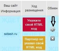 турболинк - указываем html ссылки для обмена