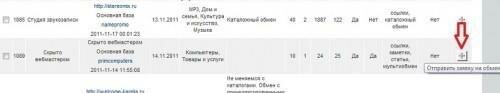Турболинк - отправляем заявку на обмен ссылками