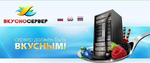 vkusnoserver.ru