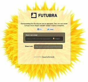 "бета-версия сервиса микроблогов ""Футубра"" (Futubra.com)"