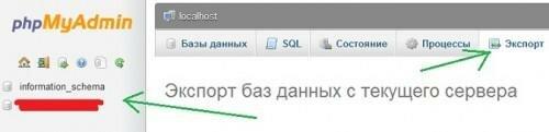 Как перенести сайт на другой хостинг: работа с phpmyadmin