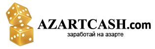 Azartcash.com – зарабатывайте на азарте игроков до 50% от дохода системы