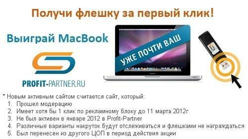 РСЯ (Рекламная сеть Яндекса): акция от Profit-Partner.ru – выигрываем флешку за 1 клик и Macbook для самых активных партнеров.