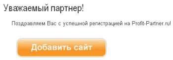 добавляем сайт в Profit-Partner.ru