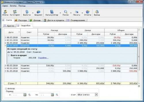 Домашняя бухгалтерия - не самая дружелюбная в плане интерфейса программа учета личных финансов