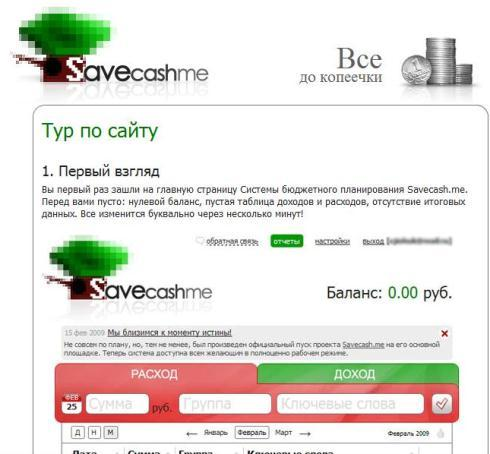 Savecash.me - популярный среди блоггеров сервис управления личными финансами