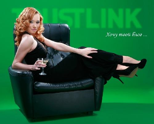 trustlink.ru хочет тебя :-*