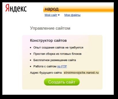 Статья о том, как зарегистрировать сайт на сервере Народ.Яндекс (хостинг Народ.ру)