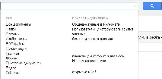 google диск - поиск просто впечатляет