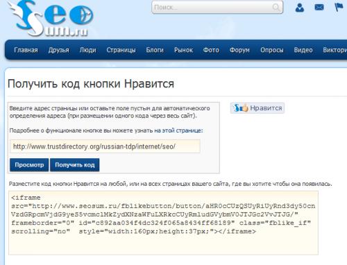 """кнопка """"нравится"""" социальной сети вебмастеров"""
