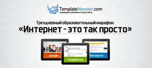 интернет марафон от TemplateMonster
