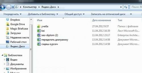 yandex-disk - загружаем файлы с помощью клиента яндекс диска
