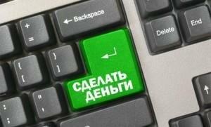 Заработок в интернете с помощью CFD