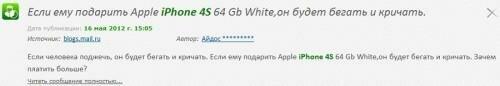iphone4s (кликабельно)