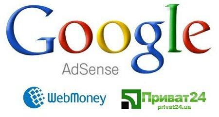 Как вывести деньги с Adsense? Вывод Adsense на Webmoney (для России) и на карточку с помощью Приват 24 (для Украины)