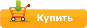 http://sidash.ru/wp-content/uploads/2013/05/buy_spec_button.png