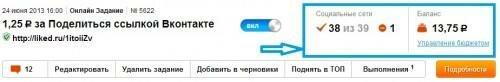 0 500x82 Liked.ru – эффективнейший инструмент в области заданий