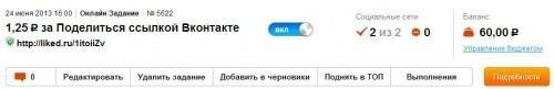 5 500x81 Liked.ru – эффективнейший инструмент в области заданий