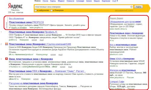 yandex_direct_primer-okna_zapros