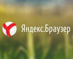 Новая версия Яндекс Браузера