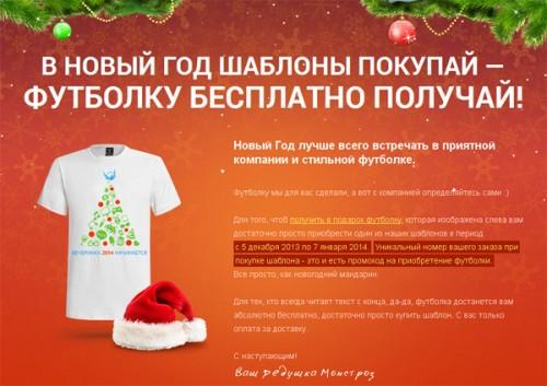 newyear-tshirts_1