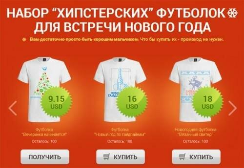 newyear-tshirts_2