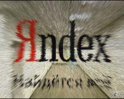 Яндекс экспериментирует с рекламой