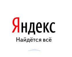 Санкции Яндекса — приговор на 6 месяцев