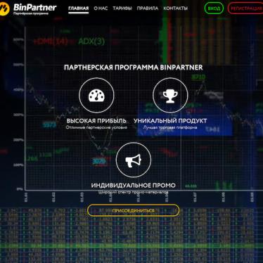 Новый дизайн Binpartner.com и новые условия работы для партнеров