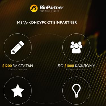 Новый конкурс от Binpartner.com