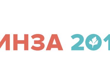 Кинза 2016 — конференция по заработку для вебмастеров, арбитражников и рекламодателей